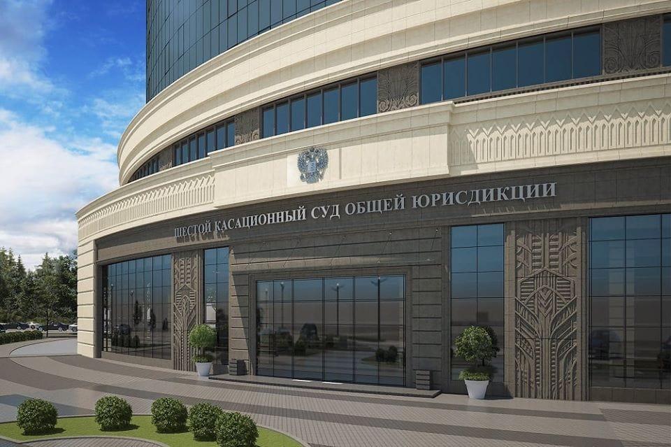 Ознакомление с делом в Шестом кассационном суде общей юрисдикции