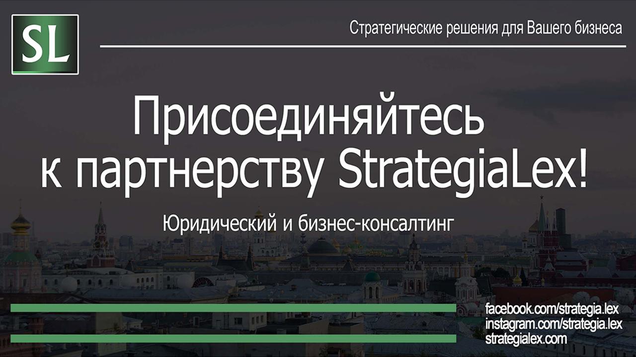 Strategia Lex