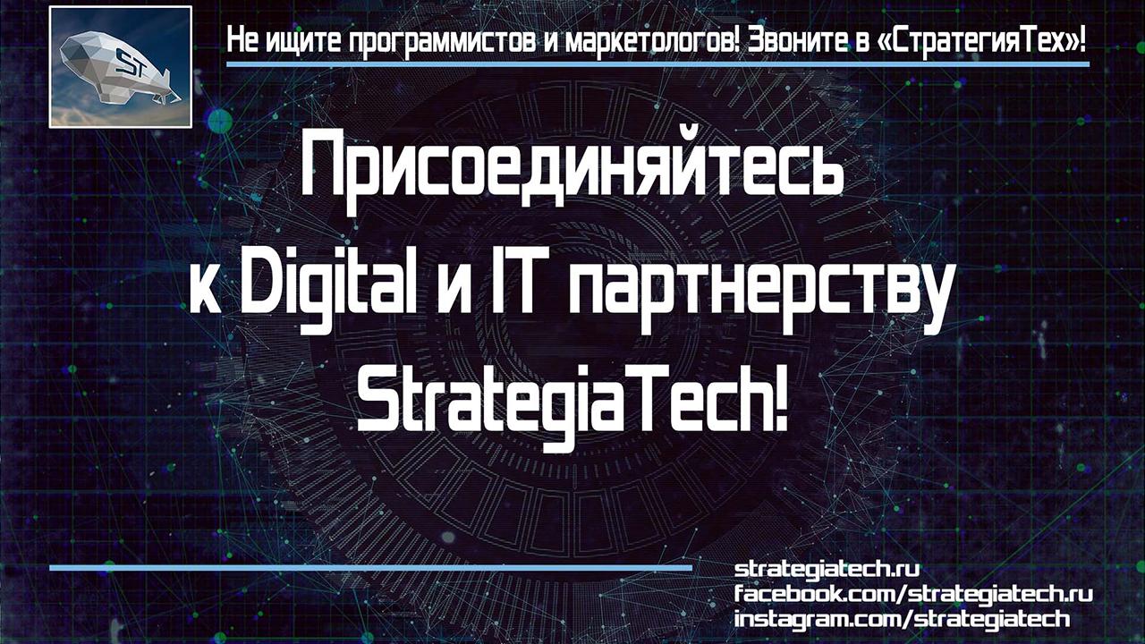 strategia tech