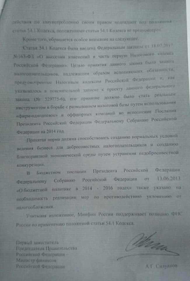Комментарий к письму по ст. 54.1 НК РФ