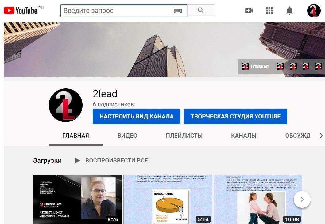 Новости YouTube канала 2lead